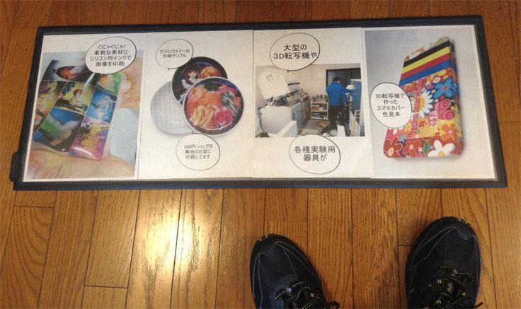 フロアウインド 床広告 FloorWindo 4A4 就職面接会 会社PR 社内 商品の写真 説明吹き出しを付けた