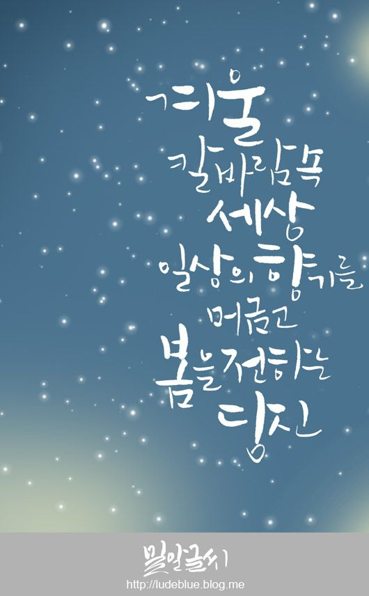캘리그라피,캘리그래피 Copyrightⓒ Cho-donghwa email: ludeblue@naver.com facebook: www.facebook.com/... blog: ludeblue.blog.me