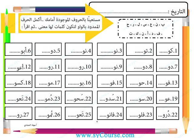 أوراق عمل مد الواو ـ صور الصف الأول لغة عربية الفصل الثاني المناهج الإماراتية Education Periodic Table 90 S