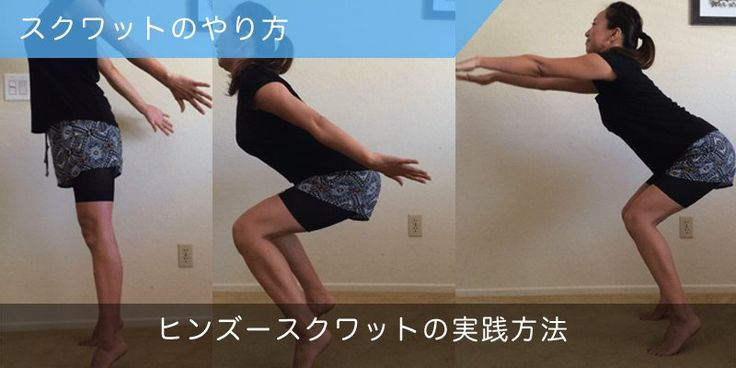 ヒンズースクワットの正しいやり方や回数などをプロのフィットネストレーナーがご紹介!締まって張りのある美しい足を目指しましょう。