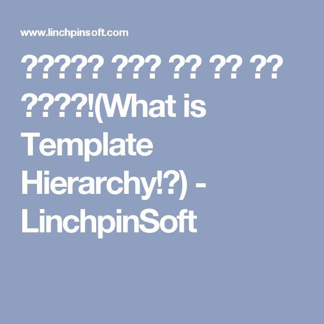 워드프레스 템플릿 계층 구조 쉽게 이해하기!(What is Template Hierarchy!?) - LinchpinSoft