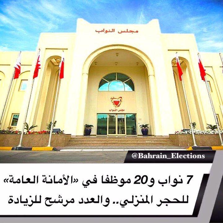 البحرين 7 نواب و20 موظفا في الأمانة العامة للحجر المنزلي والعدد مرشح للزيادة 7 نواب تم اخضاعهم للحجر المنزلي وذلك إثر مخالط House Styles Mansions House