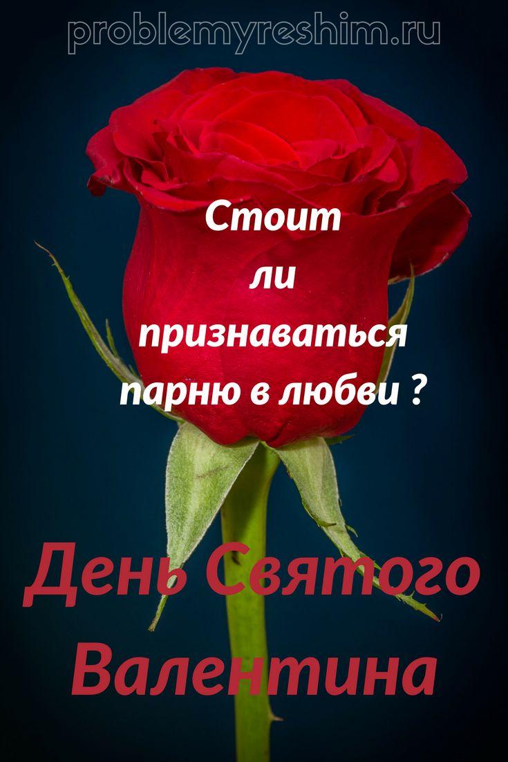 Знакомому в стоит любви признаться ли