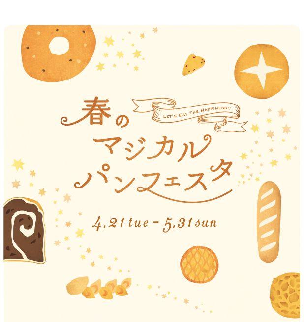 http://www.heart-bread.com/items/heartbread/panfesta/