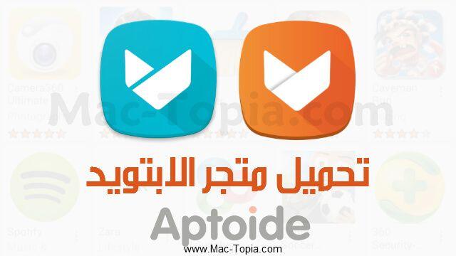 تحميل برنامج الابتويد Aptoide أفضل متجر لتطبيقات الاندرويد مجانا ماك توبيا Gaming Logos Logos Mac