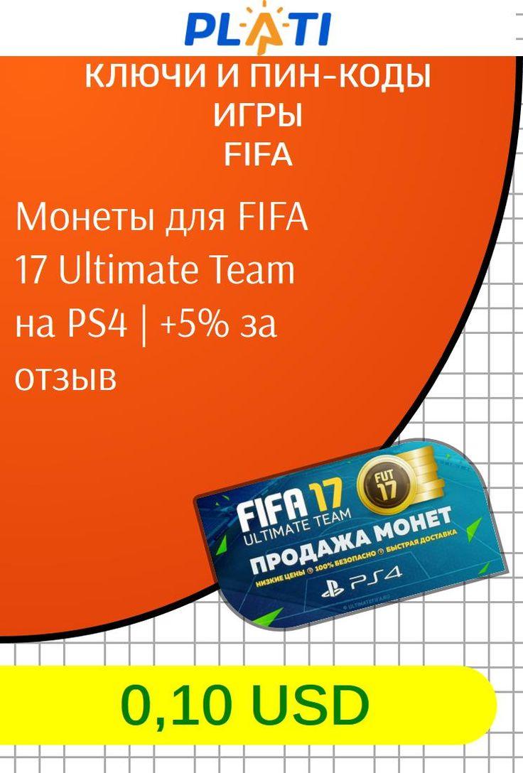 Монеты для FIFA 17 Ultimate Team на PS4    5% за отзыв Ключи и пин-коды Игры FIFA