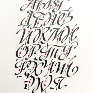 каллиграфия кистью шрифты русские: 21 тыс изображений найдено в Яндекс.Картинках