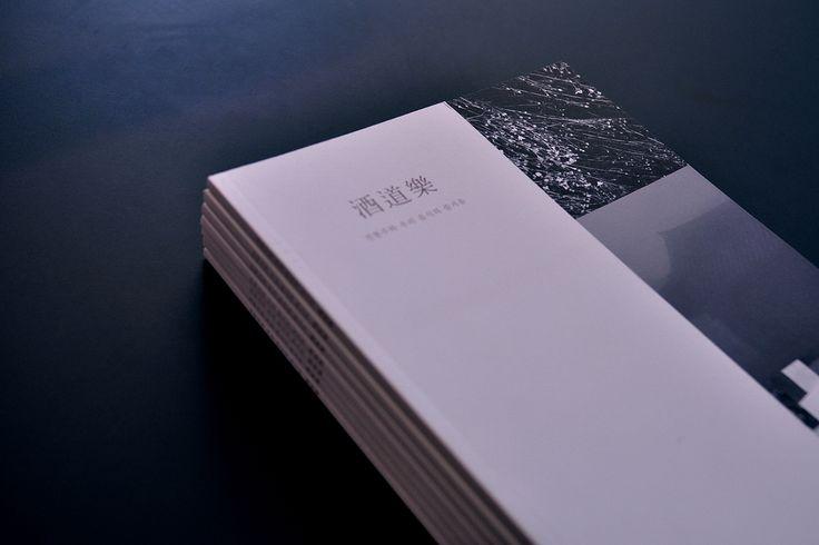 Behance :: Editing 전통주 레시피북.식도락 / Korean Traditional Cocktail Recipe Book.