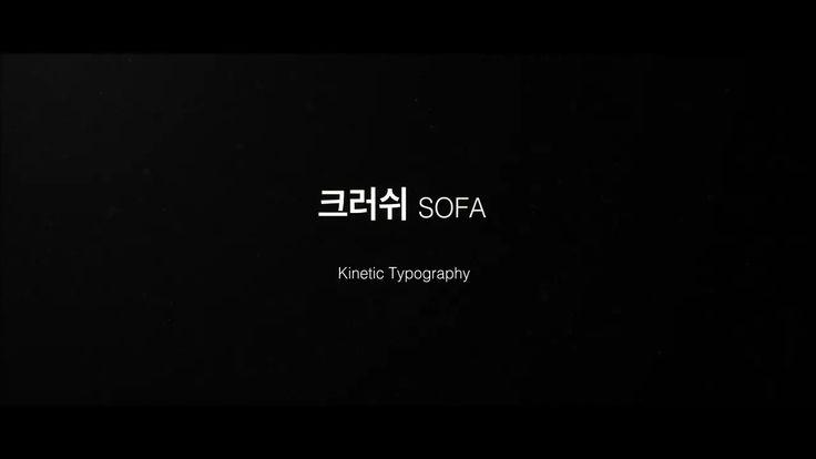 키네틱타이포그래피 크러쉬 -소파 (kinetic typography) on Vimeo