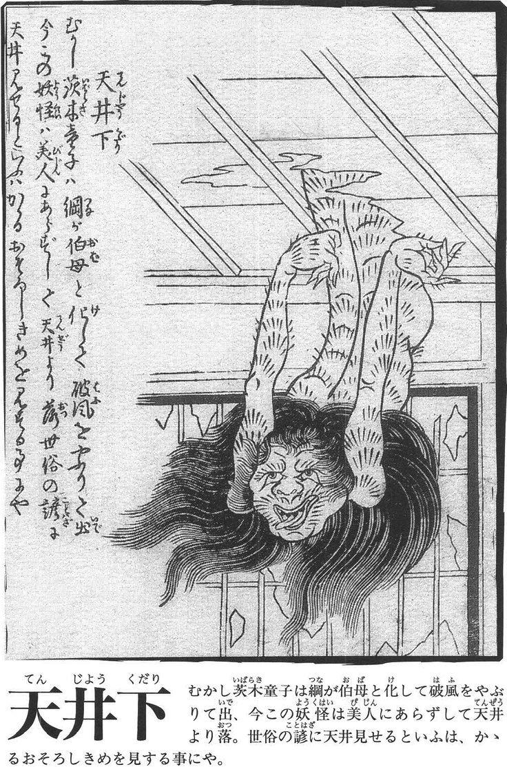 Tenjokudari 未確認生物 日本画 怨霊