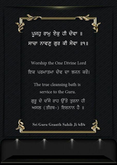 Sri Guru Granth Sahib Ji Quotes: 3 Gurbani Wallpaper, 1 - Eko Satgur Jaagta 2 - Satgur Nirvair 3 - Saacha Naavan Gur Ki Seva