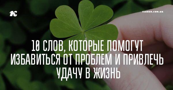 Чтобы обрести радость жизни, избавиться от проблем и добиться успеха, не нужно прикладывать титанических усилий. Главное — поверить в свои силы и дать себе положительную установку.