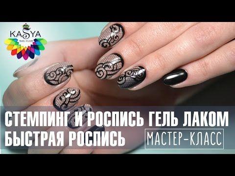 Как делать стемпинг для ногтей и роспись гель - лаком, быстрая роспись. Мастер класс от Евгении Исай - YouTube