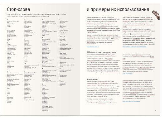 Курс «Информационный стиль иредактура текста»