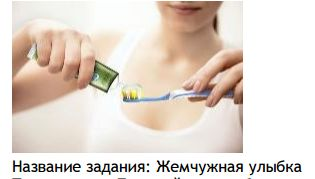 zlato.oriflame: для здоровья зубов