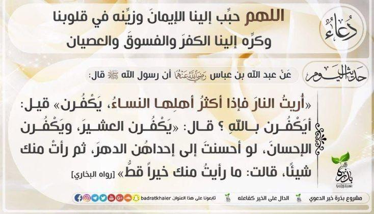 Pin By Yacine Dz On أحاديث الرسول صلى الله عليه وسلم