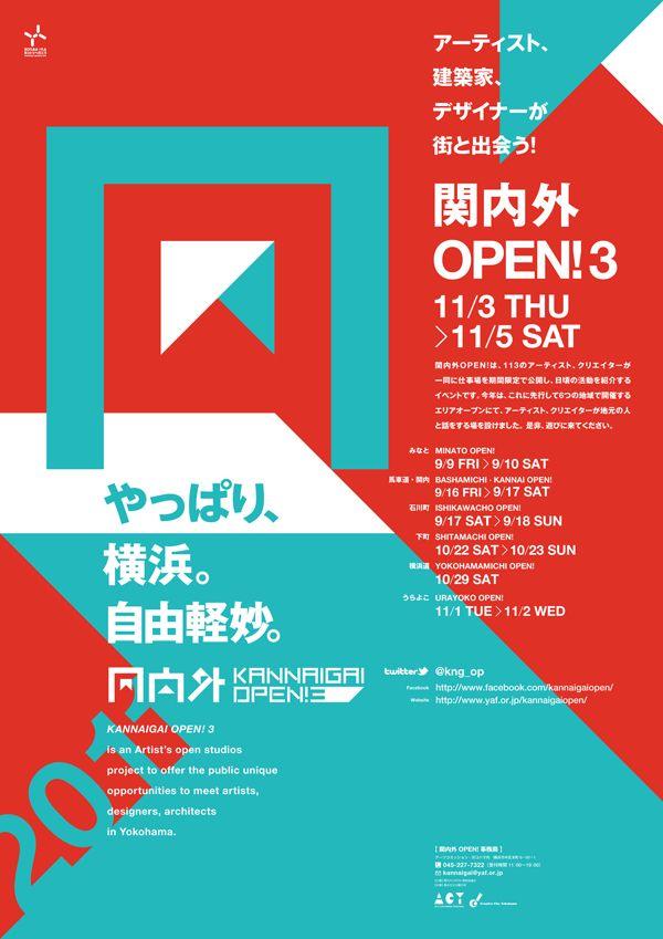 関内外OPEN!3