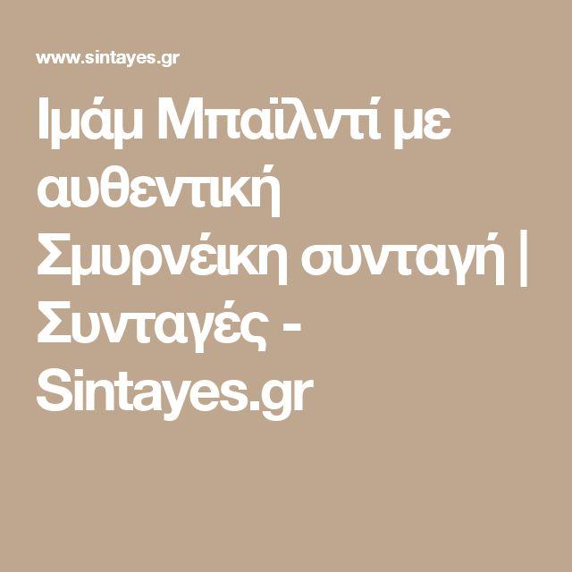 Ιμάμ Μπαϊλντί με αυθεντική Σμυρνέικη συνταγή   Συνταγές - Sintayes.gr