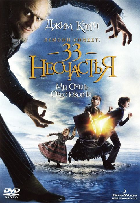 Лемони Сникет: 33 несчастья (Lemony Snicket's A Series of Unfortunate Events)