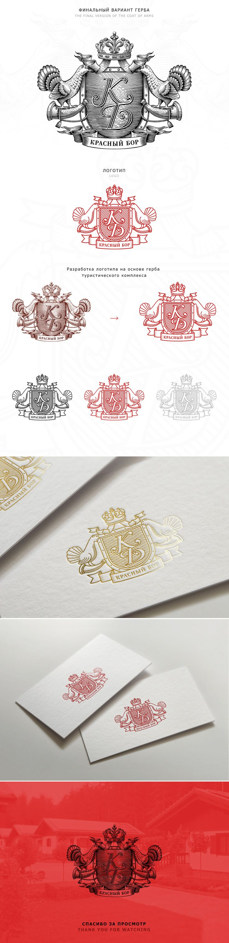 """Coat of arms and logo """"Krasny Bor"""" on Behance                                                                                                                                                      More"""