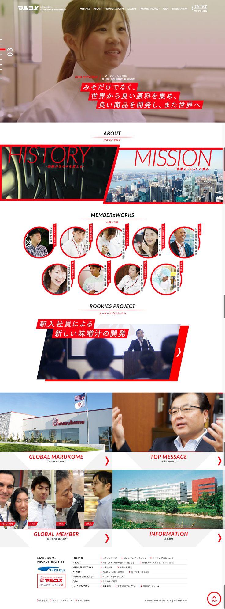 マルコメ株式会社 2017新卒採用 - MARUKOME RECRUITING INFORMATION 2017