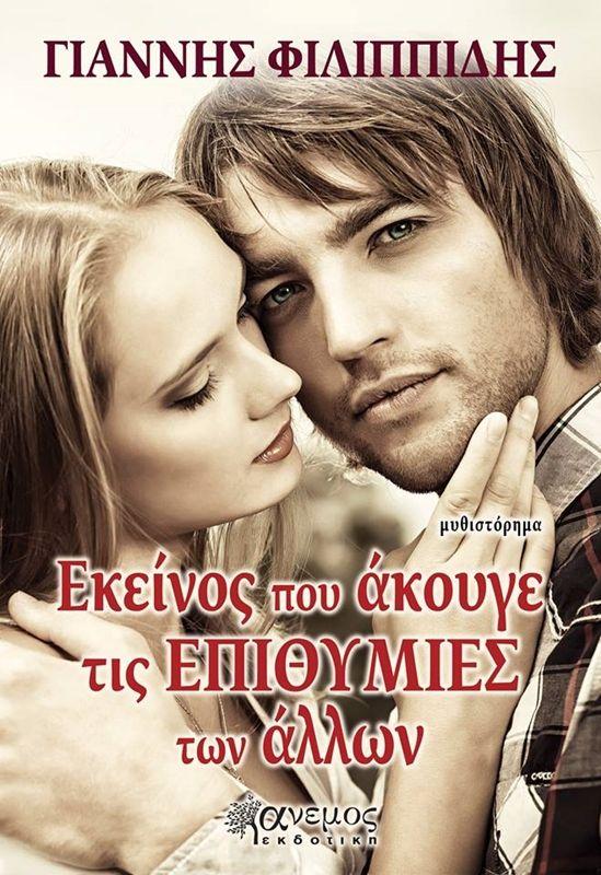 """Κερδίστε το νέο μυθιστόρημα του Γιάννη Φιλιππίδη, """"Εκείνος που άκουγε τις επιθυμίες των άλλων"""" http://getlink.saveandwin.gr/9hi"""