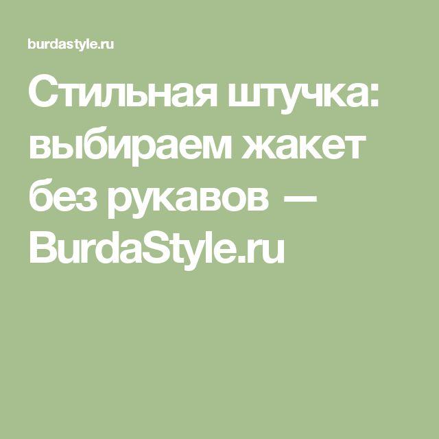 Стильная штучка: выбираем жакет без рукавов — BurdaStyle.ru