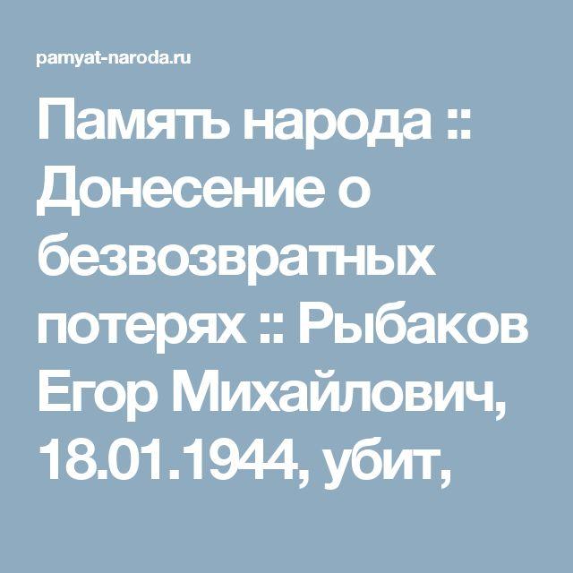 Память народа :: Донесение о безвозвратных потерях :: Рыбаков Егор Михайлович, 18.01.1944, убит,