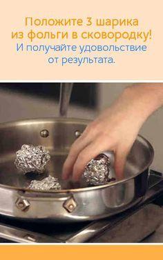 Положите 3 шарика из фольги в сковородку! И получайте удовольствие от результата.