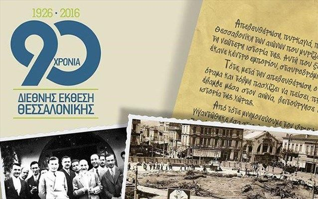 Thessaloniki Trade Fair Marks 90 Years of Action with People's Stories