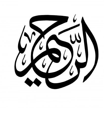 Al Rahim