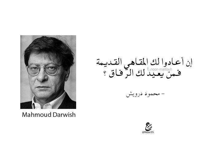 Pin By Abdulaziz On شعر ونثر Arabic Quotes Quotes Poster