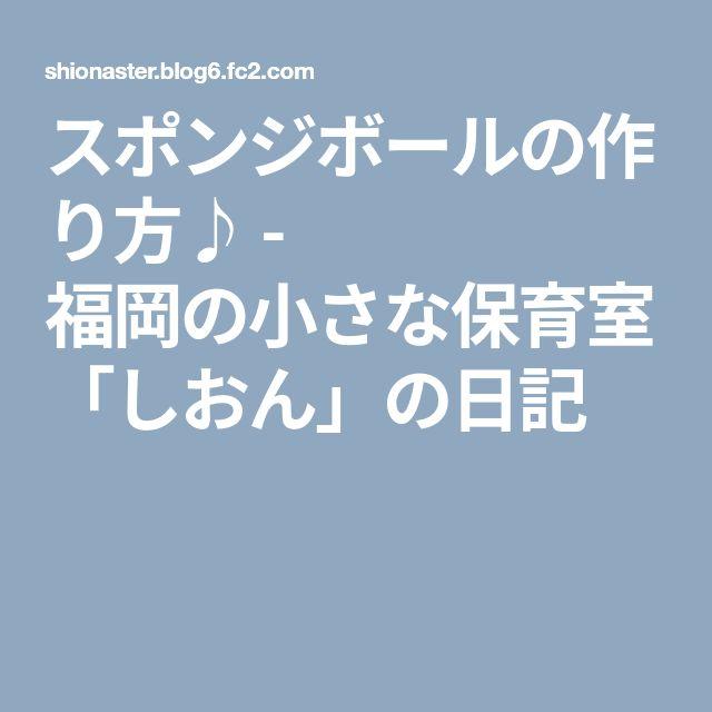 スポンジボールの作り方♪ - 福岡の小さな保育室「しおん」の日記