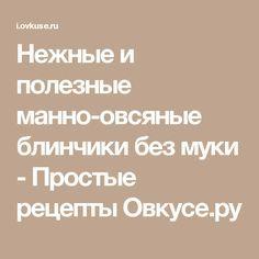 Нежные и полезные манно-овсяные блинчики без муки - Простые рецепты Овкусе.ру
