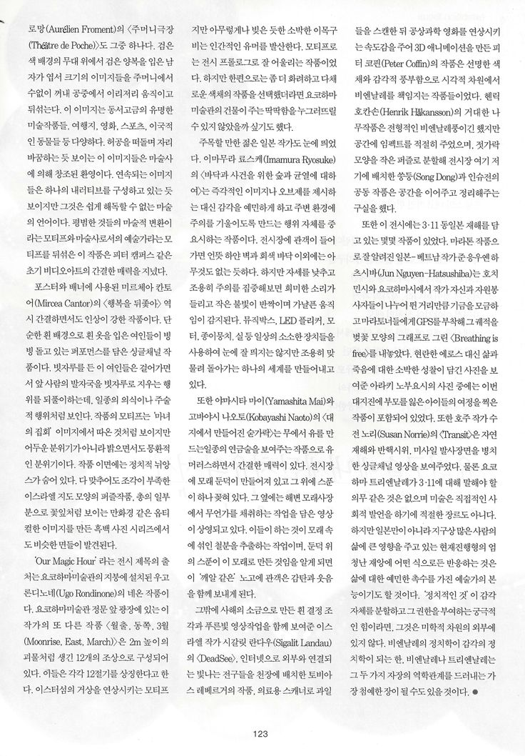 Why is Korean one of the most difficult languages in the world?