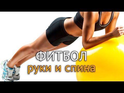 Упражнения с фитболом: Как подтянуть руки и укрепить спину ...