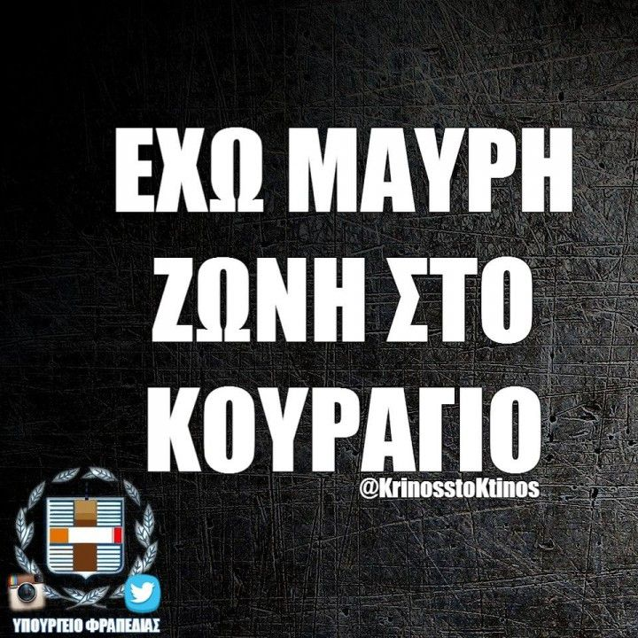 έχω μαύρη ζώνη... #greek #quotesΠΥΡΟΣΒΕΣΤΙΚΑ 38 ΧΡΟΝΙΑ ΠΥΡΟΣΒΕΣΤΙΚΑ 38 YEARS IN FIRE PROTECTION FIRE - SECURITY ENGINEERS & CONTRACTORS REFILLING - SERVICE - SALE OF FIRE EXTINGUISHERS www.pyrotherm.gr .