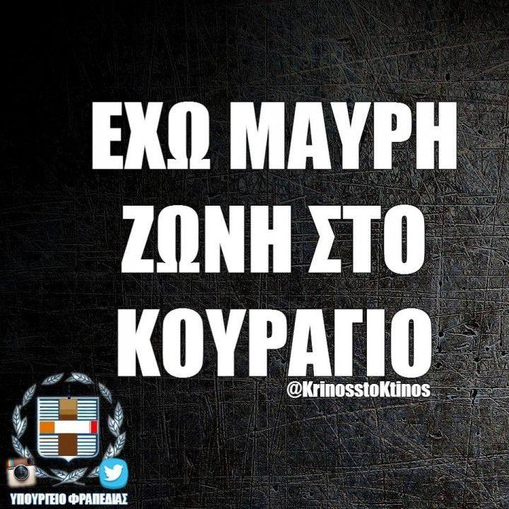 έχω μαύρη ζώνη... #greek #quotes