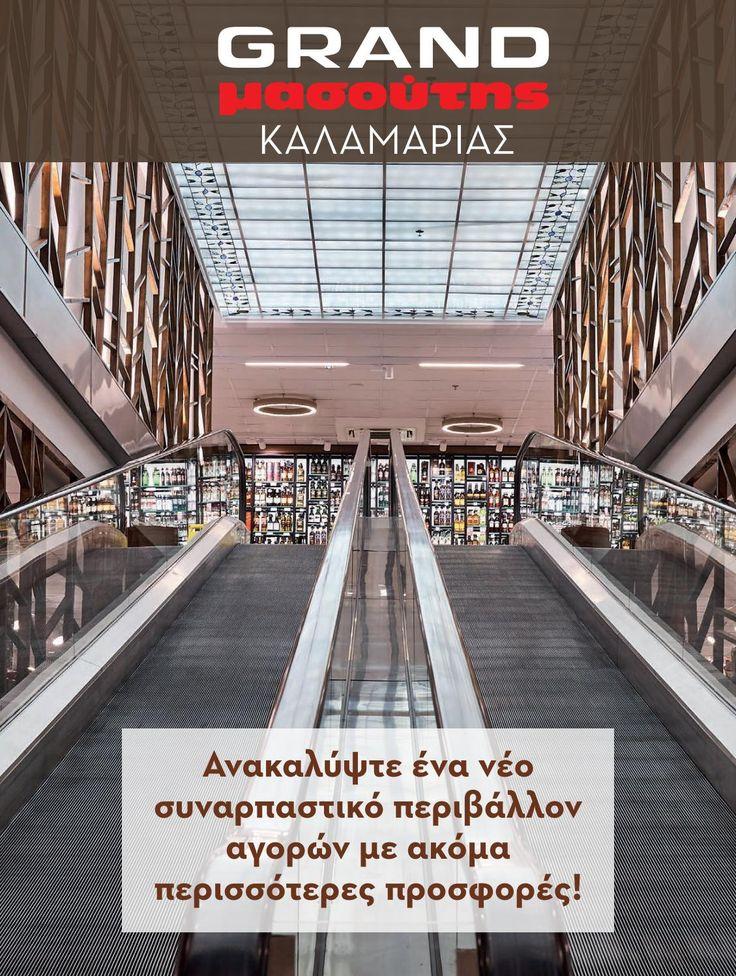 Grand Masoutis Kalamarias  Φυλλάδιο για το ανακαινισμένο κατάστημα Grand Μασούτης στην Καλαμαριά