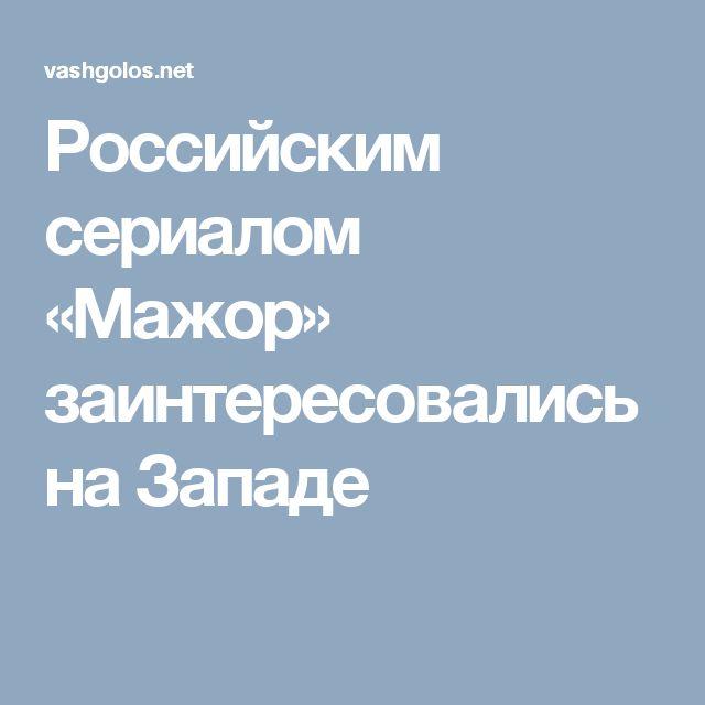 Российским сериалом «Мажор» заинтересовались на Западе