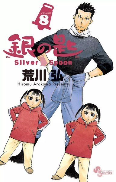 銀の匙 Silver Spoon 8 荒川弘 小学館