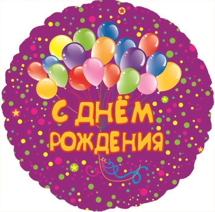 Открытка с днем рождения одногруппник