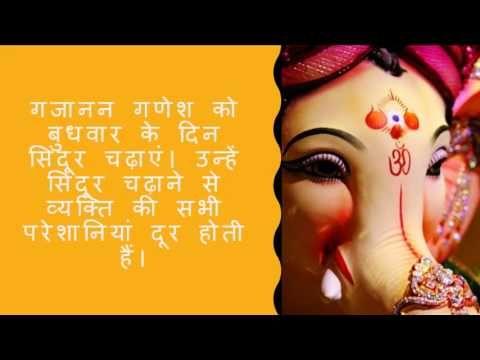 गणेश जी को खुश करने के उपाय | Ganesh Chaturthi | गणेश पूजन
