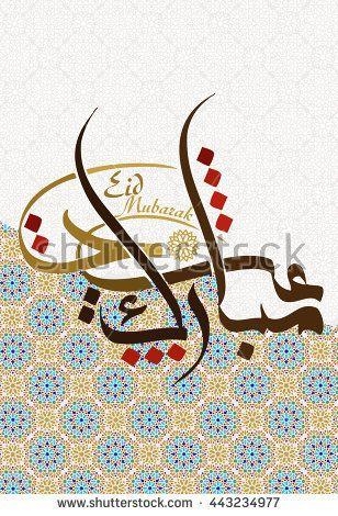 """""""Eid mubarak"""" greeting card - Islamic background for Muslims Holidays such as""""Eid al fitr, Eid al adha, and Ramadan"""" . The Arabic calligraphy means ''Eid mubarak '' = happy holiday."""