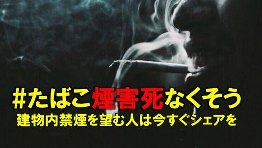 国会での受動喫煙防止法は『厚生労働省案』を支持し、毎年15,000人が命を落とす受動喫煙がない日本にしましょう。ぜひ世界で当たり前の「建物内禁煙」を!
