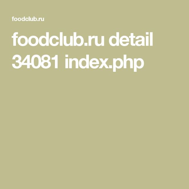foodclub.ru detail 34081 index.php