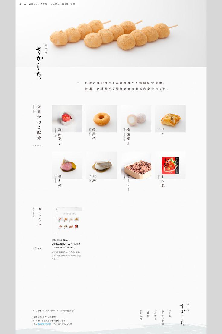 » さかした製菓| 縦長のwebデザインギャラリー・サイトリンク集|MUUUUU.ORG