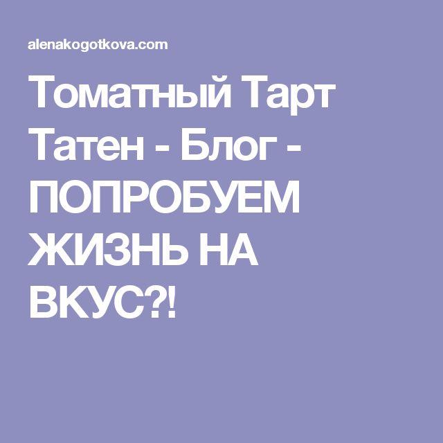 Томатный Тарт Татен - Блог - ПОПРОБУЕМ ЖИЗНЬ НА ВКУС?!