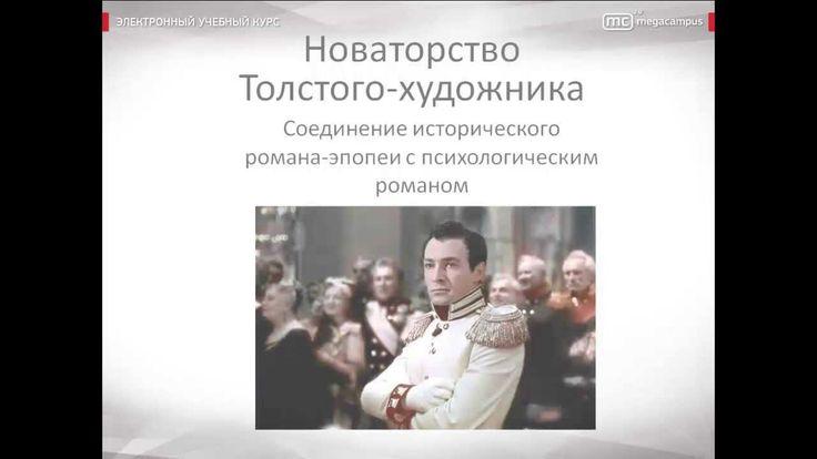 """Лев Толстой. """"Война и мир"""": художественное своеобразие романа"""