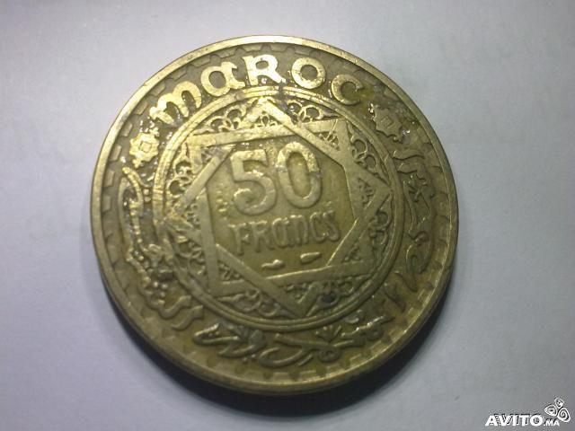 Piece de monnaie rare de 50 francs marocaine, depuis 1371, 700 dh